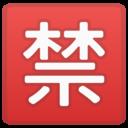 Android Oreo; U+1F232; Emoji