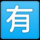 Android Oreo; U+1F236; Emoji