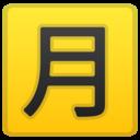 Android Oreo; U+1F237 U+FE0F; Emoji