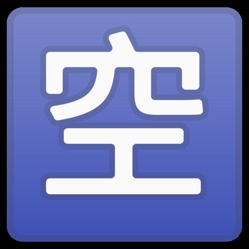 Japanese Vacancy Button Emoji