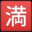 Android Pie; U+1F235; Emoji