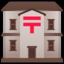 Android Pie; U+1F3E3; Emoji
