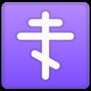 Android Pie; U+2626 U+FE0F; Emoji